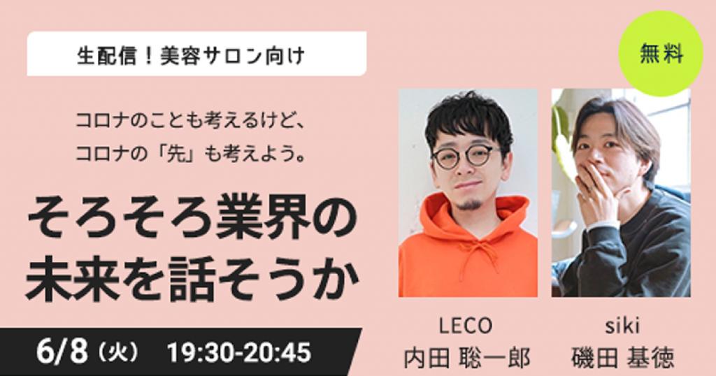 LECO内田聡一郎×siki磯田基徳セミナー
