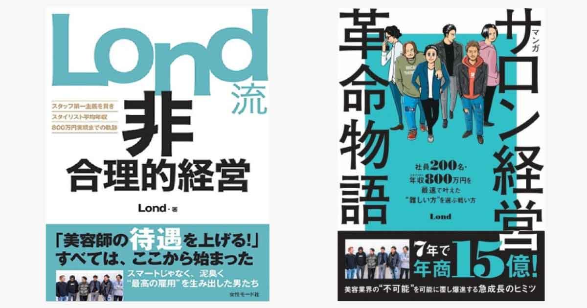 年商日本一を目指す6人の共同経営者 Londの経営本、出版2社が同日発行