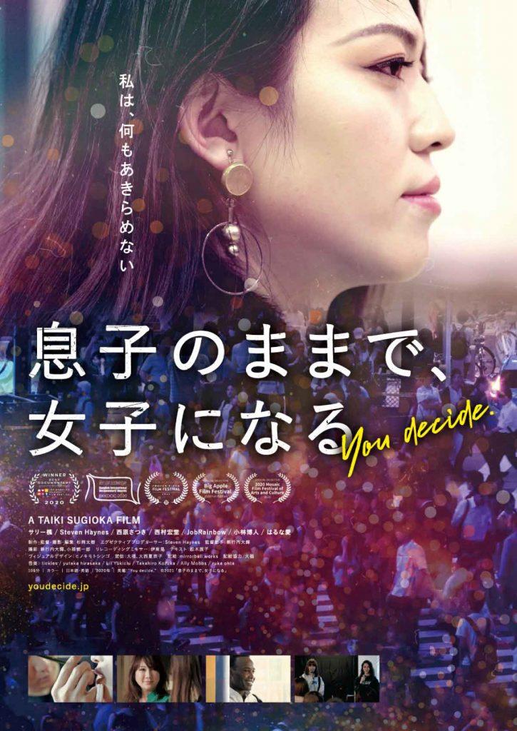 サリー楓さん主演のドキュメンタリー映画「You decide.」(邦題:息子のままで、女子になる)