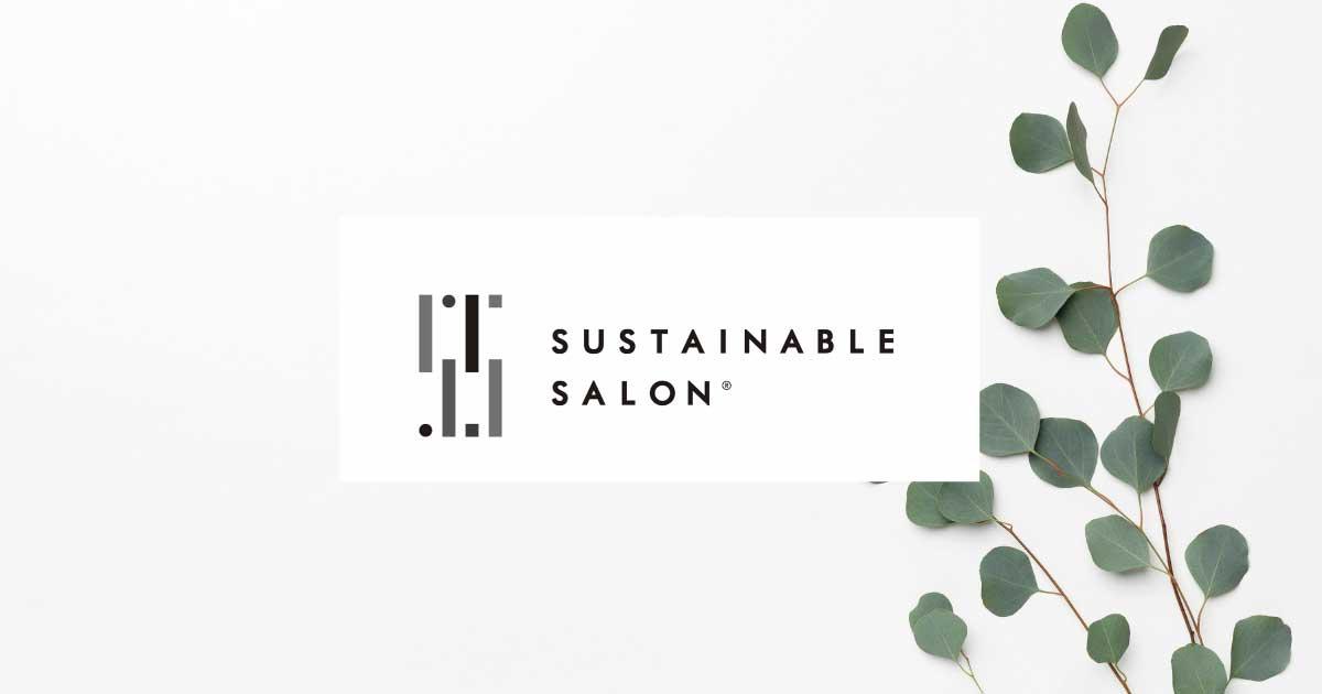持続可能な美容業界へ 日本サステナブルサロン協会が設立、記念イベント開催