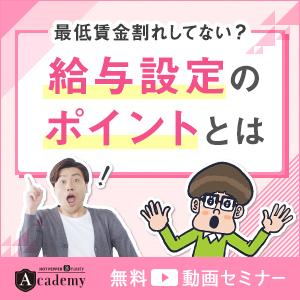 ホットペッパービューティーアカデミーのバナー広告(2021年6月)