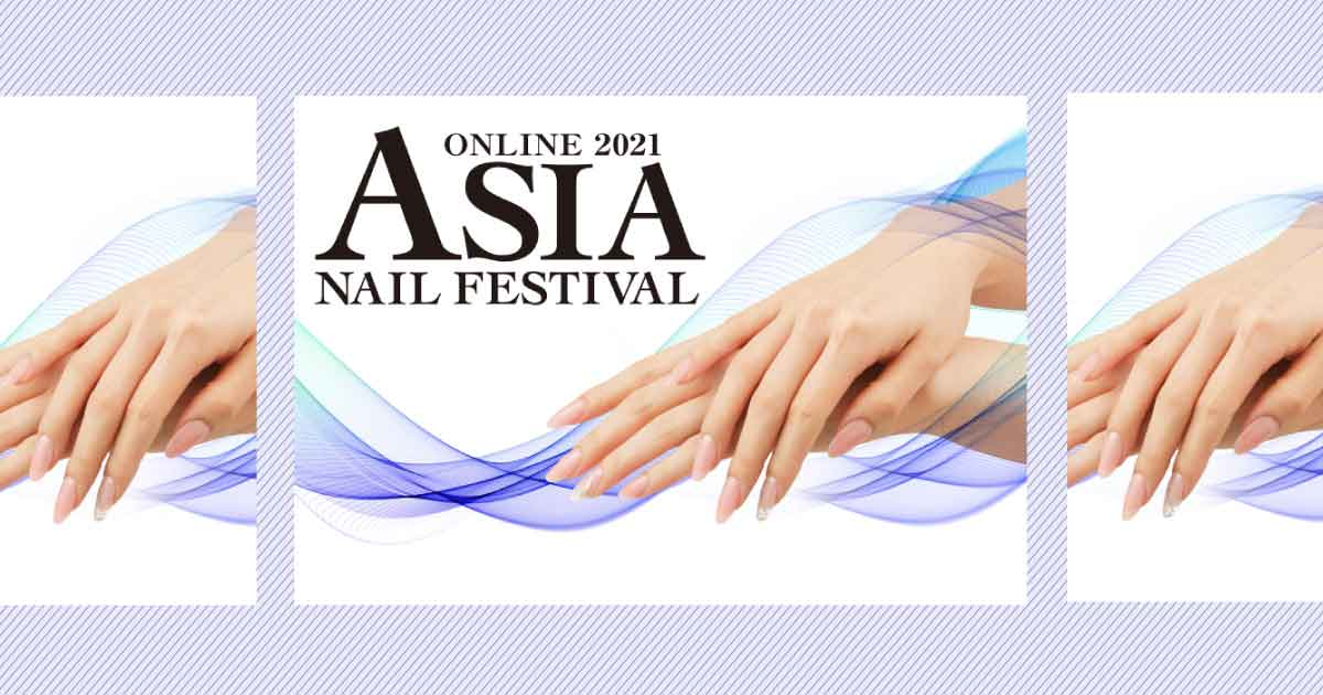 【8月1~2日】アジアネイルフェスティバル、オンラインで競技&商談会