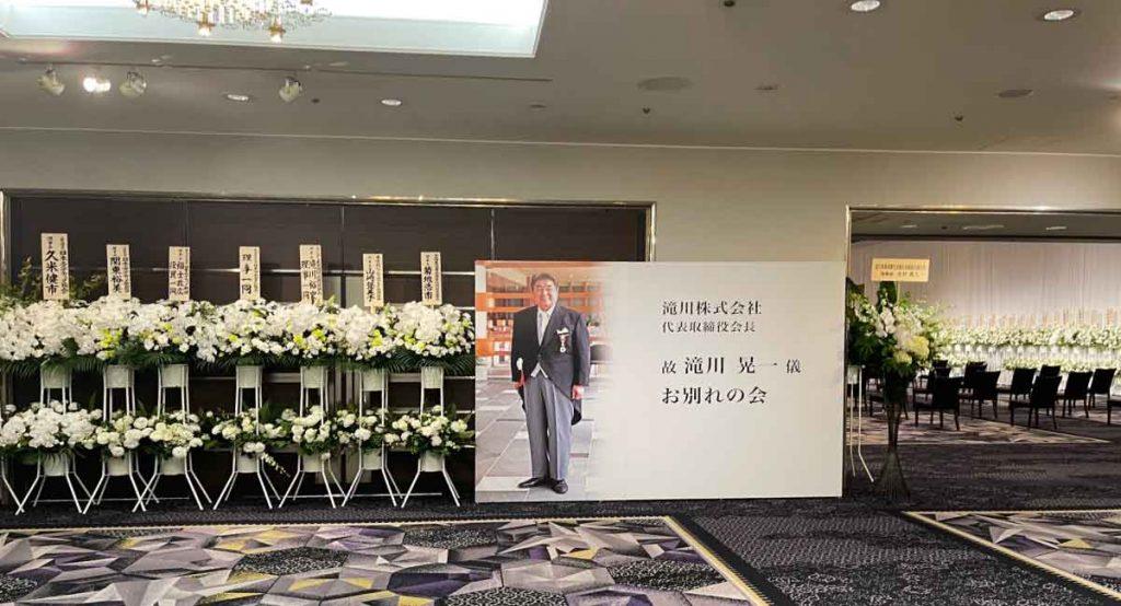 故・滝川晃一氏(タキガワ会長)お別れの会の会場入り口