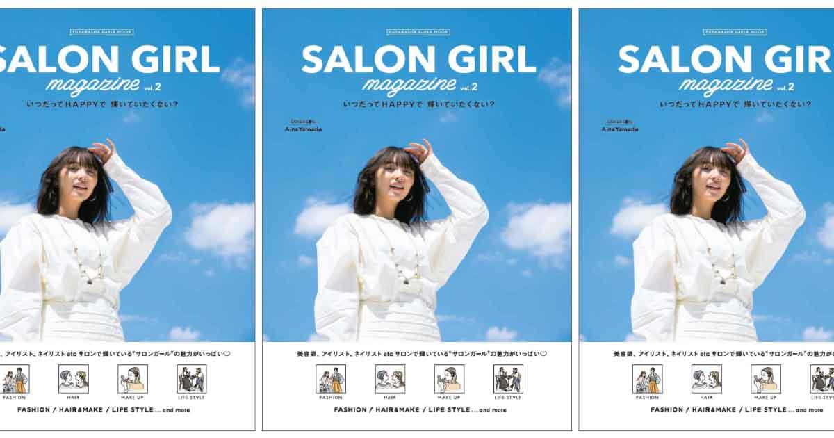 美容師によるサロン発のリアルトレンド! 「サロンガールマガジン」