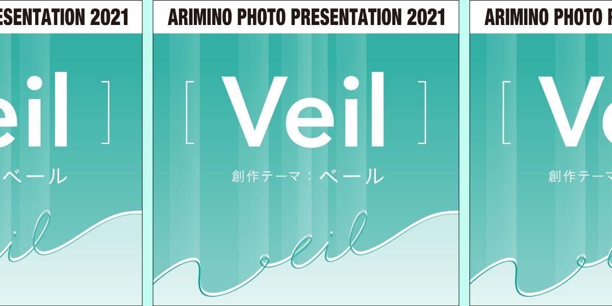 アリミノフォトプレゼンテーション2021、作品募集開始 テーマは「ベール」
