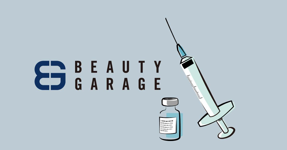 美容サロンの職域接種 ビューティガレージが受付開始