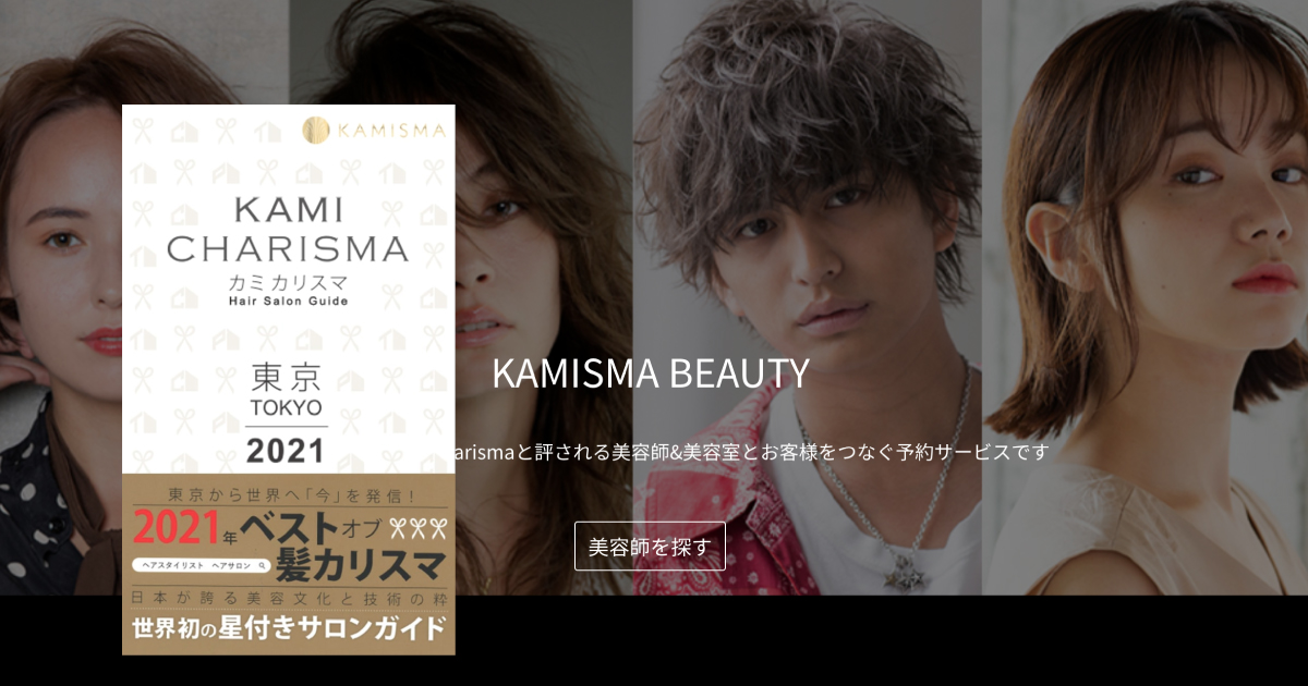 カリスマ美容師限定の予約サイト 「カミスマビューティー」オープン