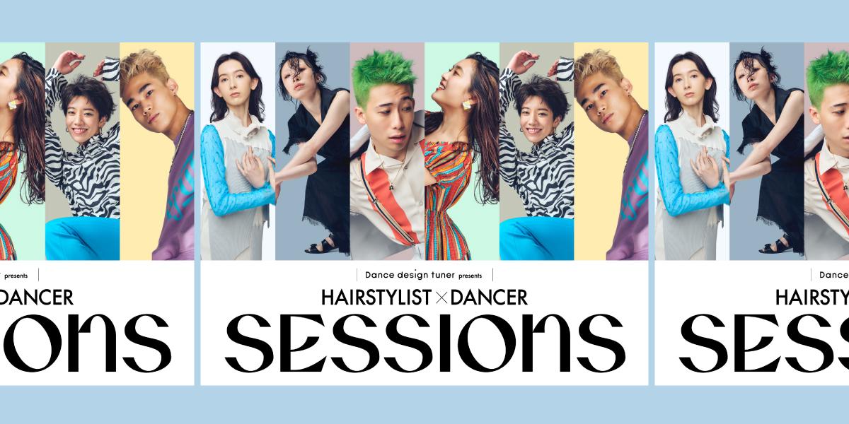 人気美容師×20代ダンサー アリミノ「ダンスデザインチューナー」が動画公開