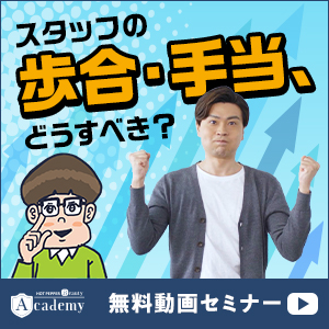 ホットペッパービューティーアカデミーのバナー広告(2021年7月)
