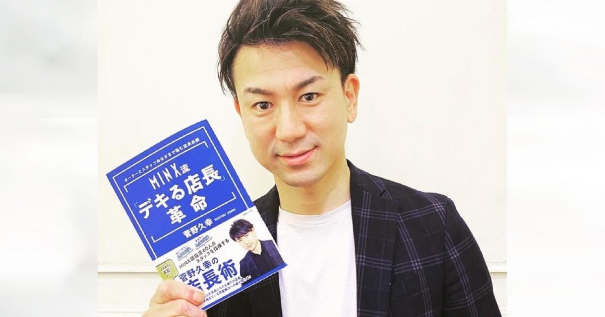 MINX菅野久幸取締役 「デキる店長革命」① デキる店長になれない7つの理由