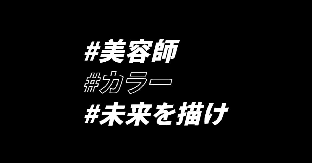 ヘアキャンプ、若手美容師発掘オーディション「髪ing soon2021」