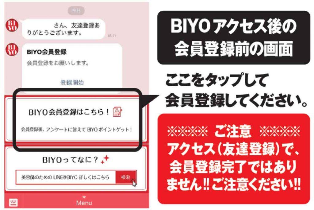 一般社団法人日本美容サロン協議会(JABS)の会員登録方法