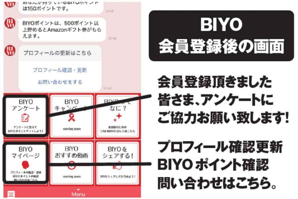 一般社団法人日本美容サロン協議会(JABS)のキャンペーン